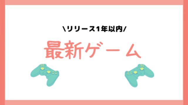 最新ゲーム